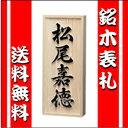【30%OFF】【表札】銘木 表札  ★ ひょうさつ ★ ヒノキ浮彫 木 木製