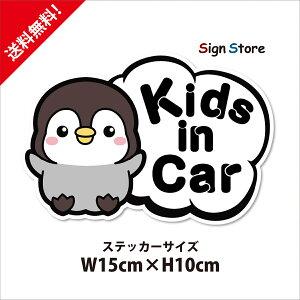 かわいいデザイン_カーステッカー_ペンギン車用ステッカー_日本製_車_デカール_ベイビーインカー_キッズインカー_おしゃれ_デザイン_赤ちゃん_子ども_が乗っています_ドライブレコーダー録