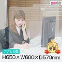 【送料無料】自立式 アクリルパーテーション 3面タイプ(H650ver) Mサイズ | パーテーション 2way コの字 折り畳み 透…