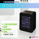 【あす楽】 CO2マネージャー ( 二酸化炭素濃度測定器 ) ブラック | 濃度測定器 濃度計測器 二酸化炭素 CO2 湿度 温度 二酸化炭素濃度…