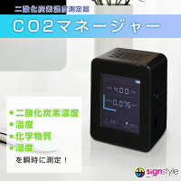 CO2マネージャー