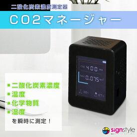 【あす楽】 CO2マネージャー ( 二酸化炭素濃度測定器 ) ブラック | 濃度測定器 濃度計測器 二酸化炭素 CO2 湿度 温度 二酸化炭素濃度 3密 コンパクト 充電 USB端子 管理 ウイルス対策 感染対策 室内 オフィス 受付 エントランス