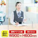 【送料無料】飛沫防止 アクリルパーテーション600 Lサイズ | H600 W900 アクリル 透明 クリア アクリルパネル アクリル板 パーティショ…