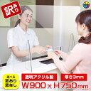 【窓の有無選択可!】飛沫防止 アクリルパーテーション 750 ワイドサイズ | H750 W900 スタンド アクリル 透明 クリア アクリルパネル …