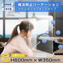 \新仕様/【2枚】 飛沫防止パーテーション プラスチックスタンドタイプ Sサイズ   H600 W350 (足2個)パーテーション アクリル 透明 …