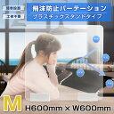 \新仕様/飛沫防止 パーテーション プラスチックスタンドタイプ Mサイズ   H600 W600 (足2個)パーテーション アクリル 透明 アクリル…