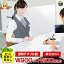 【1枚】\限界価格!/ 飛沫防止 アクリルパーテーション Lサイズ | H500 W900 スタンド パーテーション アクリル 透明 クリア アクリル…