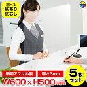 【5枚】\限界価格!/ 飛沫防止 アクリルパーテーション Mサイズ | H500 W600 スタンド パーテーション アクリル 透明 クリア アクリル…