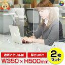【2枚】\限界価格!/ 飛沫防止 アクリルパーテーション Sサイズ | H500 W350 スタンド パーテーション アクリル 透明 クリア アクリル…