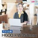 「2枚」 飛沫防止 パーテーション ステンレス脚タイプ Sサイズ   H600 W350 パーテーション アクリル 透明 アクリルパネル アクリル板 …