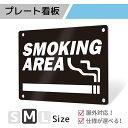 プレート看板「タバコタイプ_E005」Mサイズ 穴あけ 両面テープ アルポリ PET プレート看板 案内板 タバコ 喫煙所 Smoking Area シンプ…