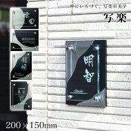 【ガラス調アクリル+ステンレス表札】和風モダン・スタイルの写楽(しゃらく)