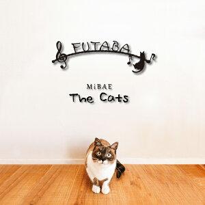 アイアン風ステンレス猫(ネコ)切り文字【横幅35センチ】5種類のデザインから選べるかわいい猫(ネコ)MiBAETheCats(おしゃれ戸建ネームプレート新築祝いアイアン調ステンレスアルファベット黒ねこ雑貨猫グッズ)