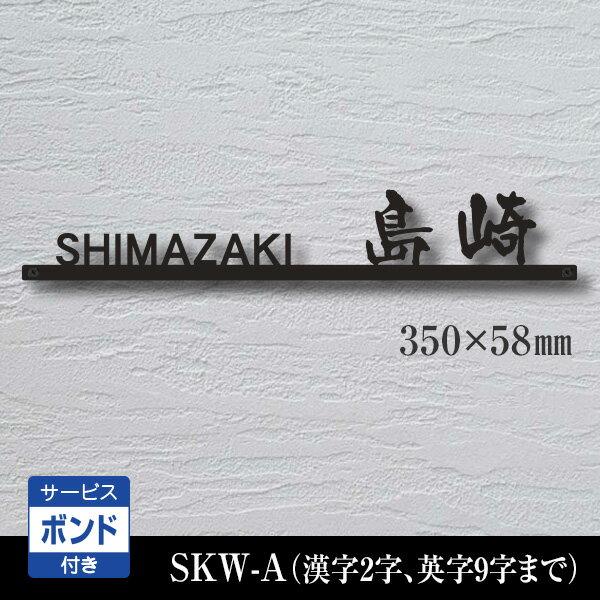 表札 ステンレス表札【SKW-A-2B】おしゃれな切り文字 アルファベット 漢字 戸建 アイアン調ステンレス表札