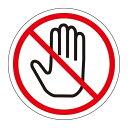 PL警告表示 (簡易タイプ) ステッカー 10枚1組 接触禁止 サイズ:小 (203010)