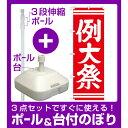 【3点セット】のぼりポール(竿)と立て台(16L)付ですぐに使える神社・仏閣のぼり旗 例大祭 赤 幅:60cm (GNB-1854)