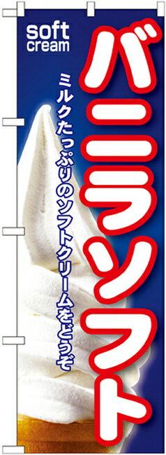 のぼり旗 バニラソフト [プレゼント付](洋菓子・スイーツ・アイス/アイス・ソフトクリーム)