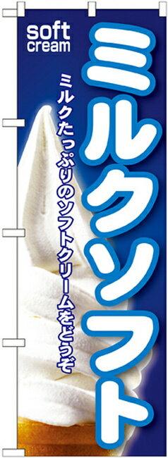 のぼり旗 ミルクソフト [プレゼント付](洋菓子・スイーツ・アイス/アイス・ソフトクリーム)