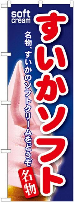 のぼり旗 すいかソフト [プレゼント付](洋菓子・スイーツ・アイス/アイス・ソフトクリーム)