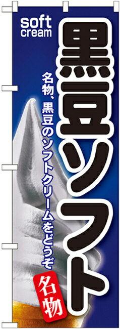 のぼり旗 黒豆ソフト [プレゼント付](洋菓子・スイーツ・アイス/アイス・ソフトクリーム)