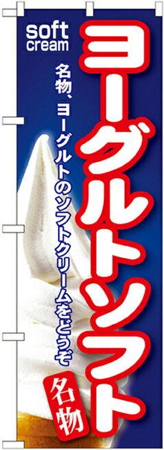 のぼり旗 ヨーグルトソフト [プレゼント付](洋菓子・スイーツ・アイス/アイス・ソフトクリーム)
