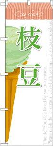 【送料無料♪】のぼり旗 アイス 内容:枝豆 (SNB-391) 飲食店/ケーキ屋/カフェ/スイーツ店/カフェ/おみやげ店/イベント/屋台/出店の販促・PRにのぼり旗 (アイス・ソフトクリーム/) ネコポス便