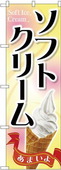 のぼり旗 ソフトクリーム [プレゼント付](洋菓子・スイーツ・アイス/アイス・ソフトクリーム)