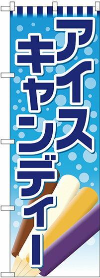 のぼり旗 アイスキャンディー [プレゼント付](洋菓子・スイーツ・アイス/アイス・ソフトクリーム)