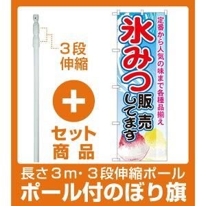 【セット商品】3m・3段伸縮のぼりポール(竿)付 のぼり旗 氷みつ販売してます (SNB-2564)