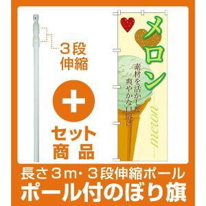 【セット商品】3m・3段伸縮のぼりポール(竿)付 のぼり旗 アイス 内容:メロン (SNB-402)(洋菓子・スイーツ・アイス/アイス・ソフトクリーム)