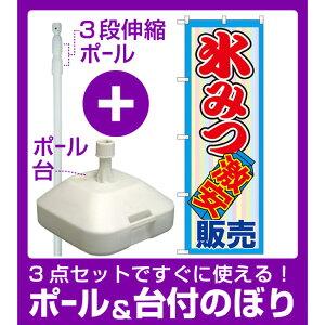 【3点セット】のぼりポール(竿)と立て台(16L)付ですぐに使えるのぼり旗 氷みつ激安販売 (SNB-2562)