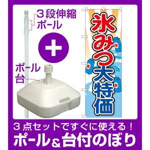【3点セット】のぼりポール(竿)と立て台(16L)付ですぐに使えるのぼり旗 氷みつ大特価 (SNB-2563)