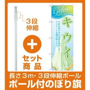 【セット商品】3m・3段伸縮のぼりポール(竿)付 のぼり旗 ジェラート 内容:キウイ (SNB-353)