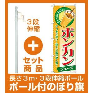 【セット商品】3m・3段伸縮のぼりポール(竿)付 のぼり旗 ポンカン (ジュース) (SNB-299)