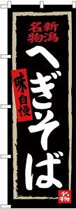 【送料無料♪】のぼり旗 へぎそば (黒地) (SNB-3724) 特産市/お祭り/イベント/フェア/催し物/催事の販促・PRにのぼり旗 (信越・北陸/) ネコポス便