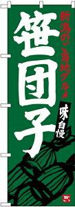 【送料無料♪】のぼり旗 笹団子 (SNB-3750) 特産市/お祭り/イベント/フェア/催し物/催事の販促・PRにのぼり旗 (信越・北陸/) ネコポス便