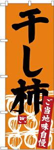 【送料無料♪】のぼり旗 干し柿 (SNB-3768) 特産市/お祭り/イベント/フェア/催し物/催事の販促・PRにのぼり旗 (信越・北陸/) ネコポス便