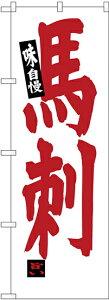 【送料無料♪】のぼり旗 馬刺 (SNB-3779) 特産市/お祭り/イベント/フェア/催し物/催事の販促・PRにのぼり旗 (信越・北陸/) ネコポス便