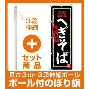 【セット商品】3m・3段伸縮のぼりポール(竿)付 のぼり旗 へぎそば (黒地) (SNB-3724)