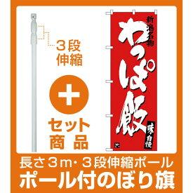 【セット商品】3m・3段伸縮のぼりポール(竿)付 のぼり旗 わっぱ飯 (SNB-3729)
