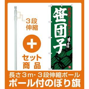 【セット商品】3m・3段伸縮のぼりポール(竿)付 のぼり旗 笹団子 (SNB-3750)