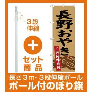 【セット商品】3m・3段伸縮のぼりポール(竿)付 のぼり旗 長野おやき (SNB-3772)