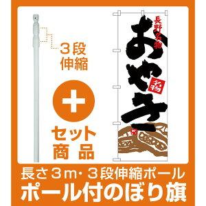 【セット商品】3m・3段伸縮のぼりポール(竿)付 のぼり旗 おやき イラスト付 (SNB-3773)