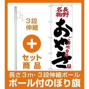 【セット商品】3m・3段伸縮のぼりポール(竿)付 のぼり旗 おやき ご当地自慢 (SNB-3774)
