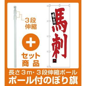 【セット商品】3m・3段伸縮のぼりポール(竿)付 のぼり旗 馬刺 (SNB-3779)