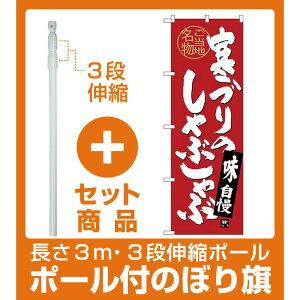 【セット商品】3m・3段伸縮のぼりポール(竿)付 (新)のぼり旗 寒ブリのしゃぶしゃぶ (SNB-4007)