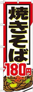 【送料無料♪】お祭り 屋台向けのぼり旗 縁日に最適 のぼり旗 焼きそば 内容:180円 (SNB-590) 縁日に最適 ネコポス便