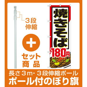 【セット商品】3m・3段伸縮のぼりポール(竿)付 のぼり旗 焼きそば 内容:180円 (SNB-590)
