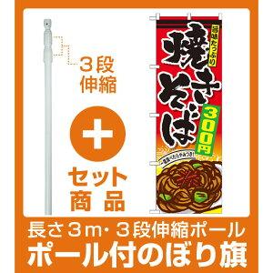 【セット商品】3m・3段伸縮のぼりポール(竿)付 のぼり旗 焼きそば 内容:300円 (SNB-596)
