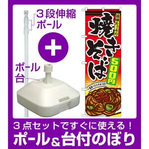 【3点セット】のぼりポール(竿)と立て台(16L)付ですぐに使えるのぼり旗 焼きそば 内容:500円 (SNB-598)